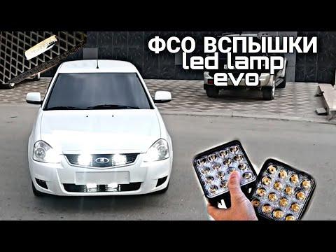 ЛАДА ПРИОРА+ ВСПЫШКИ ФСО 2 ЭТАЖА+LED ЛАМПЫ+EVA КОВРЫ+ОПЕР-STYLE В БУНКЕРЕ!!!