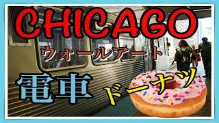 切符を買おうとしたら事件が!おいしいドーナツ  と美しいダウンタウン...