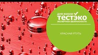 Красная ртуть(, 2015-09-02T17:45:01.000Z)