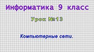 Информатика 9 класс (Урок№13 - Компьютерные сети.)