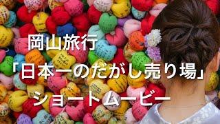 岡山旅行「日本一のだがし売り場」とっきー「旅の思い出日誌」はてなブ...