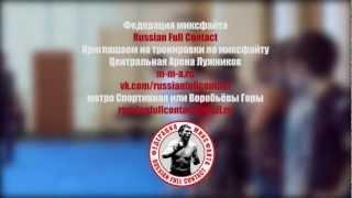 видео Микс-файт: основные принципы тренировок