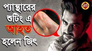 প্যান্থারের শুটিংয়ে আহত হলেন জিৎ | Jeet | Panther | Bengali movie jeet