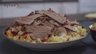 "Видео о курсе ""Восточная кухня"" Онлайн-курс. Кулинарная онлайн-школа Kuhnyas`S"