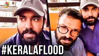 സഹായം അഭ്യർത്ഥിച്ചു നിവിനും   Nivin Pauly FB Live   jayasurya  Kerala Flood