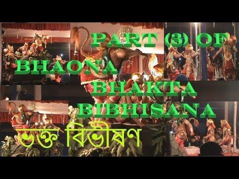PART ( 3 ) OF BHAONA (ভাওনা) BHAKTA BIBHISANA ( ভক্ত বিভীষণ )