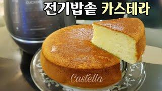 """""""전기밥솥 카스테라"""" - 오븐없이도 촉촉하고 폭신한 카스테라 실패없이 만드는 방법! Castella"""