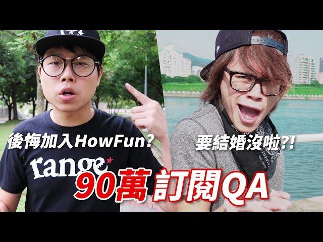 HowFun / 90萬訂閱QA!How哥你要結婚沒? feat. 上班不要看
