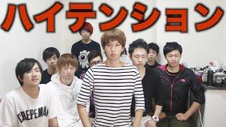 YouTuberハイテンション選手権 thumbnail