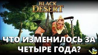 Black Desert - Что поменялось за четыре года?