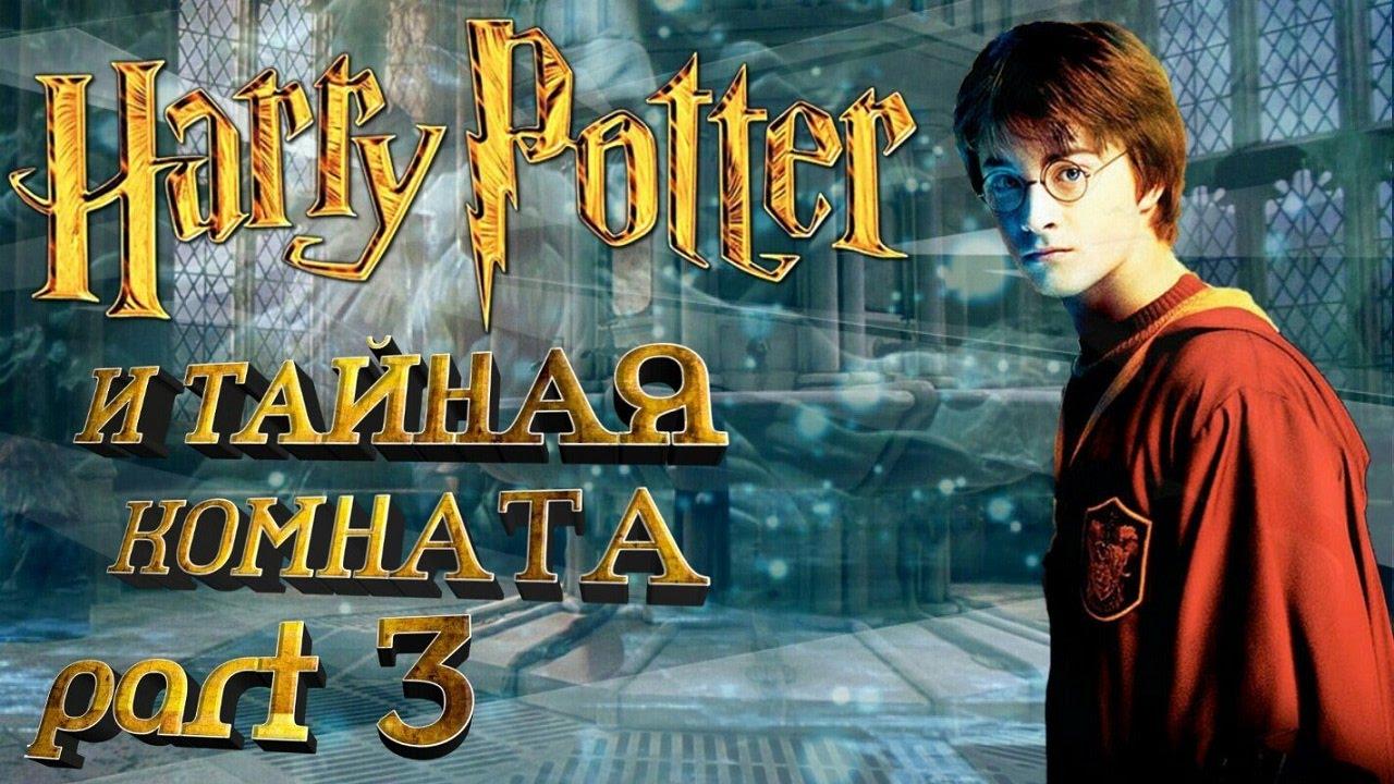 Гарри Поттер и Тайная комната 3/3 - YouTube