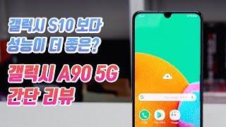 5G에다 갤럭시 S10 보다 성능이 더 좋다고? [갤럭시 A90 5G 간단 리뷰]