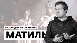 Антон Долин о фильмах Матильда , Последний богатырь , Пила 8