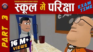EXAM TIME   🔥🔥🔥  परीक्षा के दिन || #KOMEDY_KE_KING || NEW FUNNY VIDEO