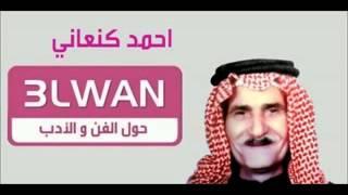 الفنان الأهوازي أحمد كنعاني حفلات شعبية 1