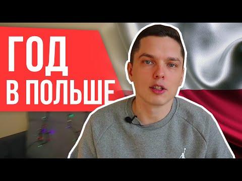 ГОД ЖИЗНИ в Польше после России