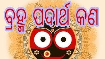 Jagannath nk Brahma padartha kana
