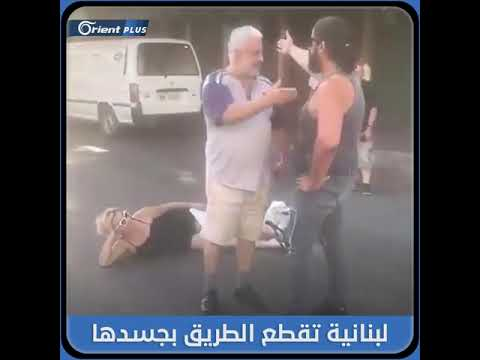 بجسدها شبه العاري.. لبنانية تقطع الطريق احتجاجا على الأوضاع الاقتصادية