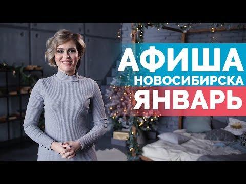 Куда сходить в Новосибирске в январе? Афиша Новосибирска на январь 2019   Open NSK
