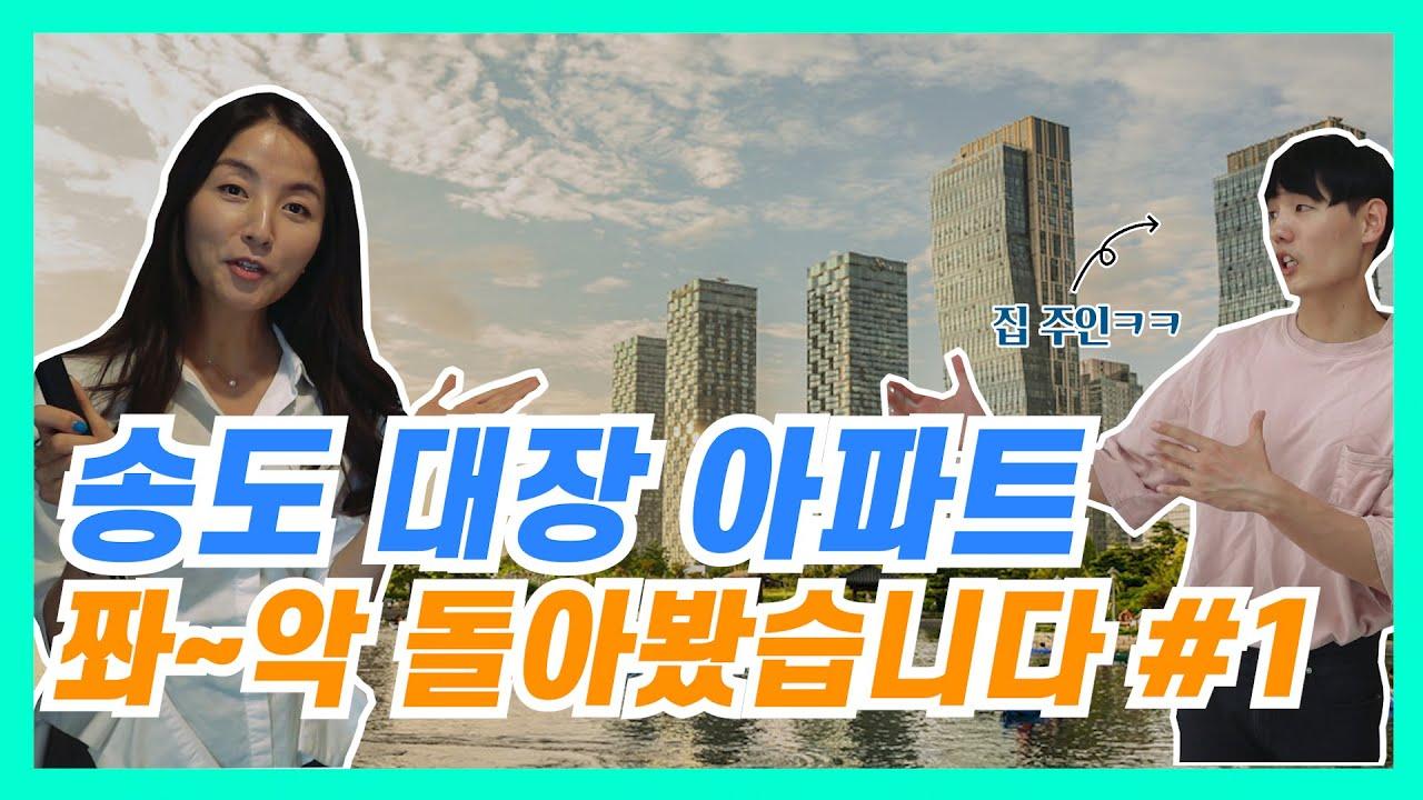 """송도 대장아파트 """"더샵 센트럴파크1차"""" 직접 가봤습니다. (feat. Lois로이스)"""