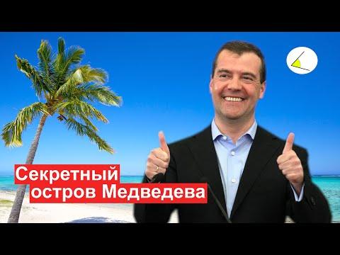 Секретный остров Медведева