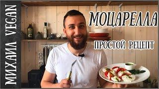 сЫР МОЦАРЕЛЛА СВОИМИ РУКАМИ  Михаил Vegan  MOZZARELLA (постный рецепт)