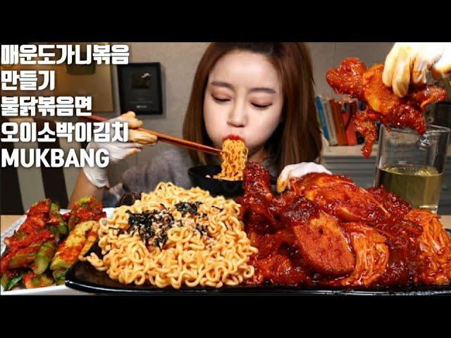SUB]매운 통도가니볶음 만들기 불닭볶음면 오이소박이김치 먹방 mukbang korean food
