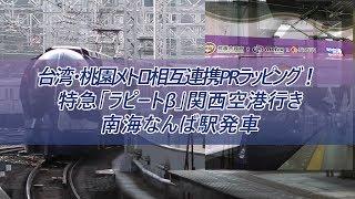 台湾・桃園メトロ相互連携PRラッピング!南海50000系特急「ラピートβ」関西空港行き なんば駅発車
