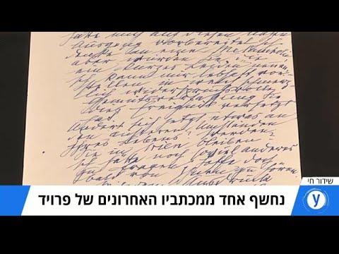 נחשף אחד ממכתביו האחרונים של פרויד - ריאיון לאולפן עם עדו ארן