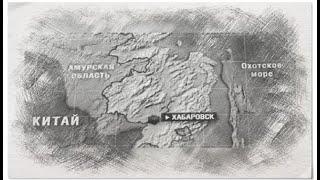 Чем Хабаровск похож на Казахстан. Рядом Китай.