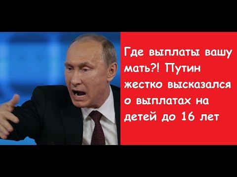 Где выплаты вашу мать?! Путин жестко высказался о выплатах на детей до 16 лет.