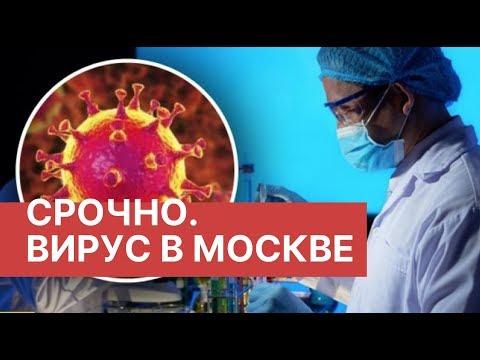 Срочно. Коронавирус в Москве. Коронавирус подтвержден у вернувшегося из Италии россиянина