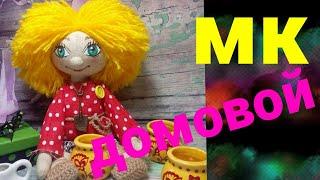 Текстильная кукла.  Домовёнок Кузя