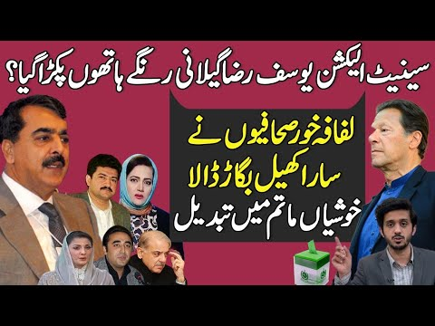 Yosaf Raz Gillani Ki Senate Election Chori | Imran Khan Makes New Twist In Story Detail By Shahab