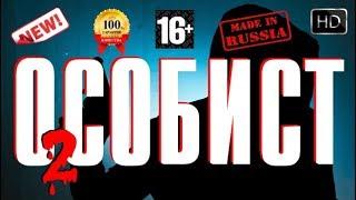Самый Русский Боевик Особист 2 Лучшие Новые фильмы 2017 HD Онлайн