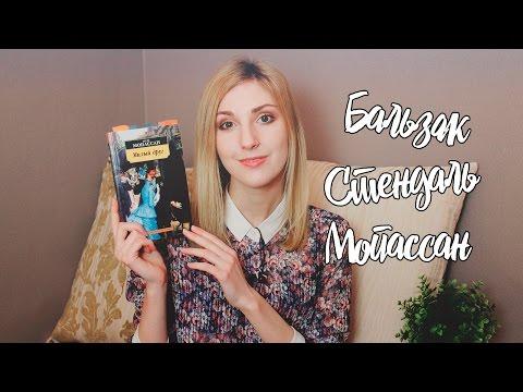 От Стендаля до Мопассана | Чем схожи книги
