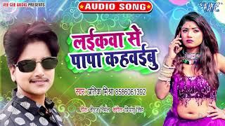 #लईका से पापा कहवईबु II #Pratik Mishra II #Laikawa Se Papa Kahwaibu II Bhojpuri 2020 Hit Song