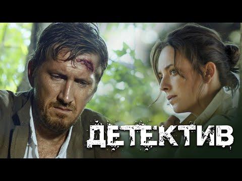 ДЕТЕКТИВ ПОЛНЫЙ ТАЙН И ЗАГАДОЧНЫХ СЮЖЕТОВ - Русские сериалы Премьера HD
