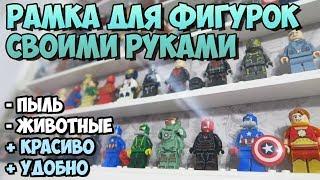 Рамка для Минифигурок LEGO своими руками!