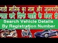 how to find owner of vehicle with plate number? ???? ?? ????? ?? ??? ?? ??????? ?? ??? ???