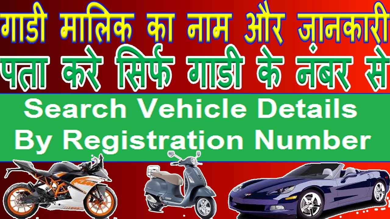 How to know vehicle owner name and details by vehicle no.गाडी ...