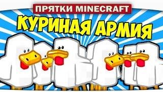 КУРИНАЯ АРМИЯ!! - Прятки Minecraft