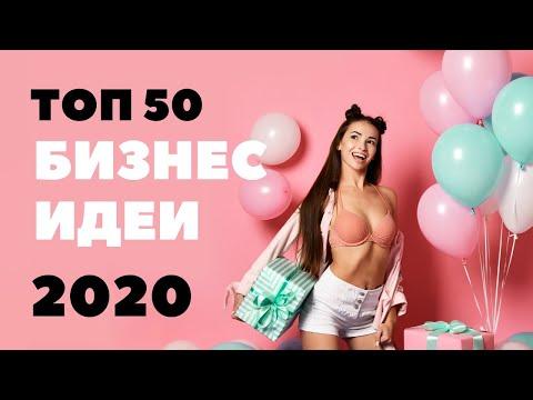 ★ ТОП 50 бизнес идеи 2020. Бизнес 2020. Идеи для бизнес 2020. Бизнес блог.  Разбор бизнеса