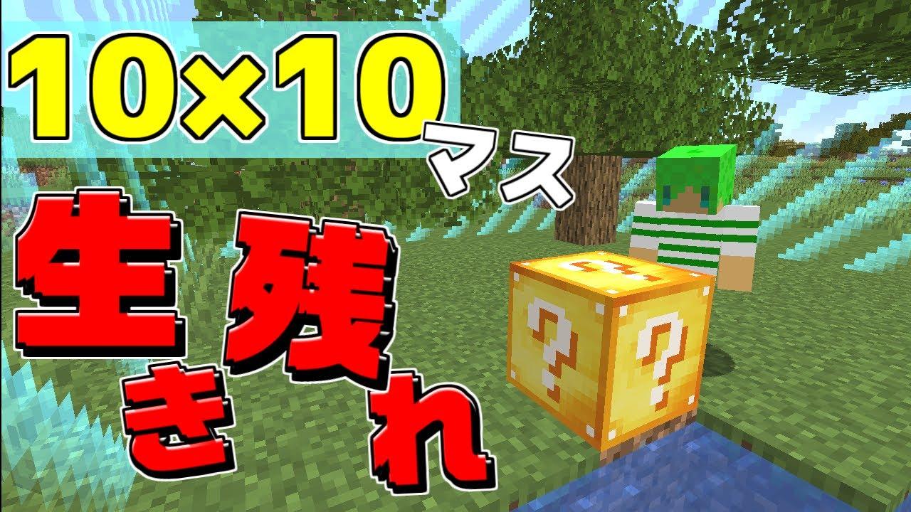 【マインクラフト】10x10マスの世界でラッキーブロックサバイバルしたらキツすぎた...!?