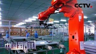 [中国新闻] 新闻观察:中国经济发展信心强底气足   CCTV中文国际