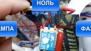 Подключение фотореле(Подключение фотореле., 2015-09-15T13:24:16.000Z)