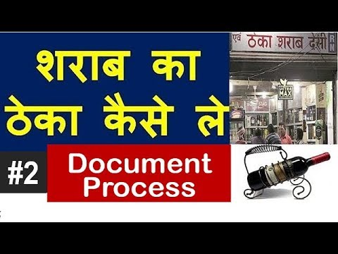 #2 ! शराब के ठेका के लिए Documents | Require Documents Wine Tender | Tender Process !  Shop licence