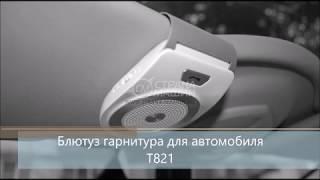Блютуз гарнитура для автомобиля T821