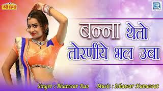 राजस्थानी बन्ना बन्नी गीत: बन्ना थेतो तोरणीये भल उबा | Bhanwar Rao | New Vivah Song | RDC Rajasthani