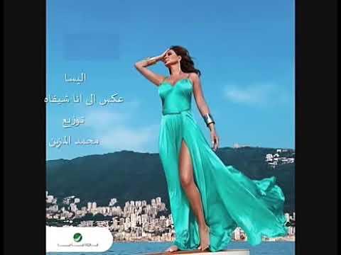 Lagu Arab Lebanon Romantis 2017 (Elissa)